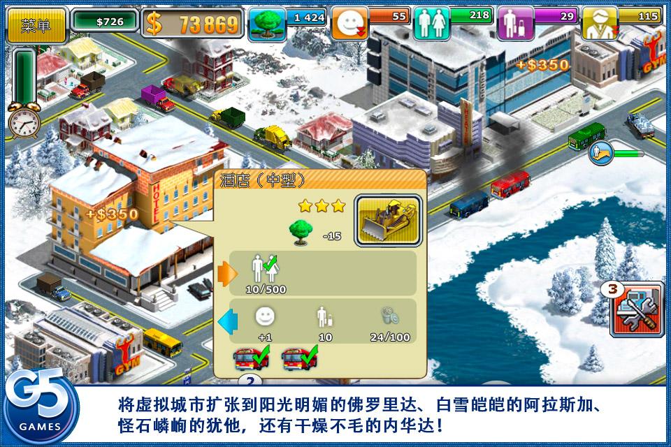 【G5出品】虚拟城市2